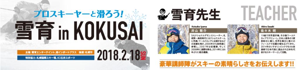 プロスキーヤーと滑ろう!雪育 in KOKUSAI
